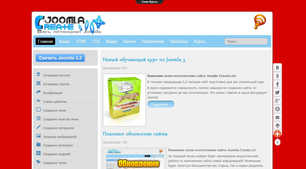 Создание сайтов joomla 3 видео уроки евроазиатская строительная компания сайт